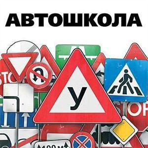 Автошколы Шатков