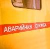 Аварийные службы в Шатках