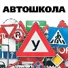 Автошколы в Шатках