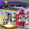 Детские магазины в Шатках