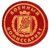 Военкоматы, комиссариаты в Шатках