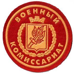 Военкоматы, комиссариаты Шатков